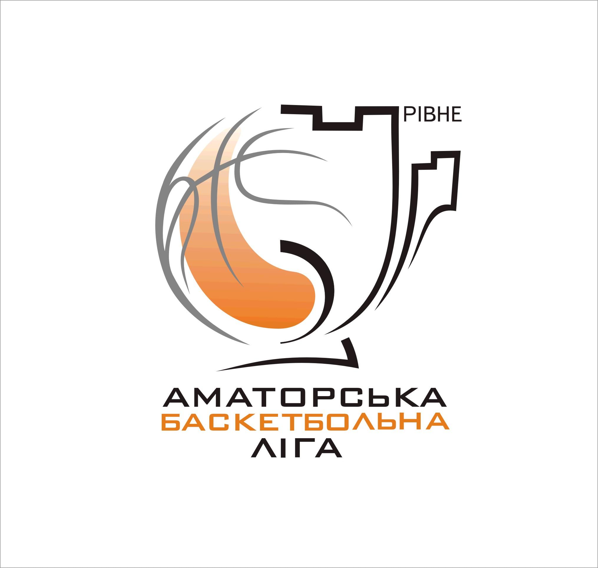 Аматорська баскетбольна ліга Рівненщини